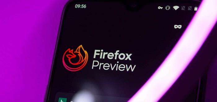 Mozilla тестирует платную подписку на новости без рекламы в браузере Firefox
