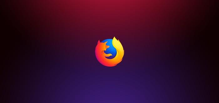 Firefox 69 блокирует файлы cookie и доступ криптомайнеров к железу