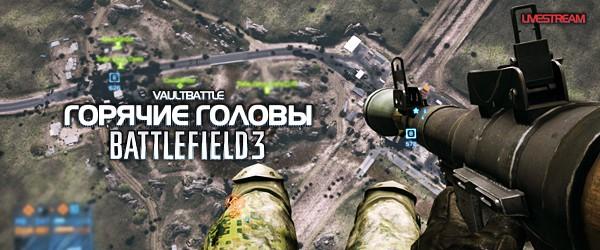 Горячие головы в Battlefield 3 - Снова в деле #01