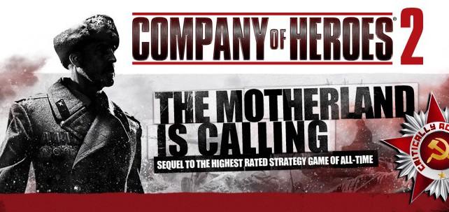 Раздача ключей в бету Company of Heroes 2