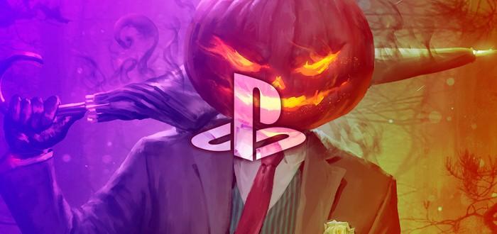 В PS Store началась Хэллоуинская распродажа