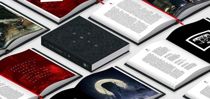 Книгу You Died по вселенной Dark Souls переиздадут в твердом переплете