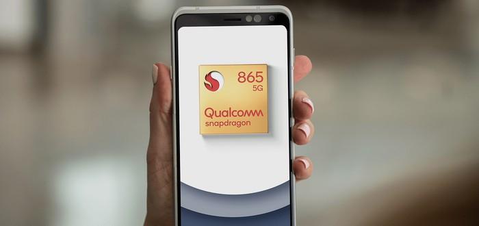 Snapdragon 865 обогнал по производительности процессор Apple A13