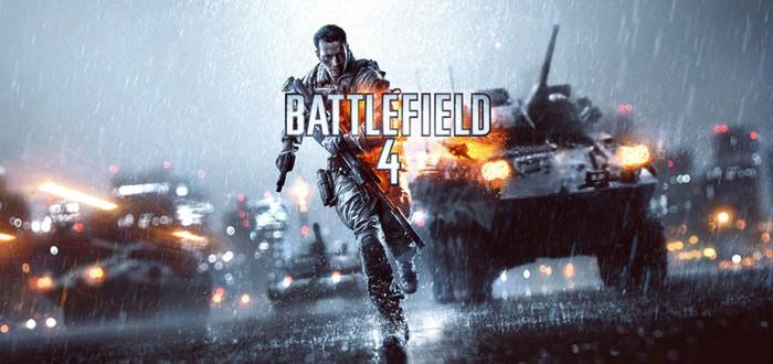 Мультиплеер Battlefield 4 покажут в ночь на 11 июня