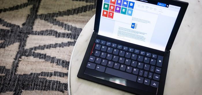 CES 2020: Первый в мире ноутбук с гибким экраном от Lenovo стоит $2500