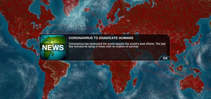 На фоне коронавируса разработчики симулятора Plague Inc. напомнили, что это игра, а не научная модель