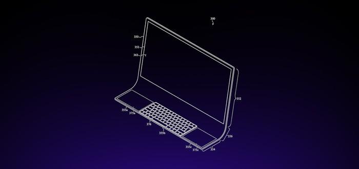 Apple запатентовала Mac в виде изогнутого стеклянного листа