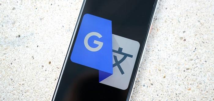 Google Переводчик получит режим транскрибирования речи в реальном времени