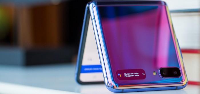 Экран Galaxy Z Flip оказался не прочнее пластика в Galaxy Fold