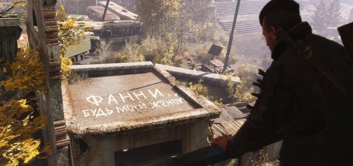 Разработчики Metro Exodus помогли поклоннику сделать предложение девушке на 14 февраля