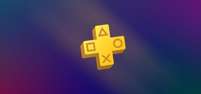 Sony снизит цену трех и 12-месячной подписки на PS Plus в России