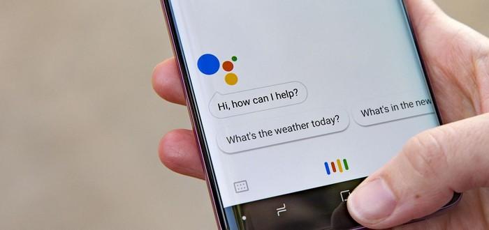 Google Ассистент научился зачитывать веб-страницы