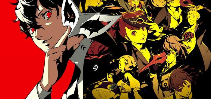 Королевское обновление или рояль в кустах: Обзор Persona 5 Royal