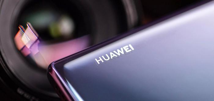 Huawei P40 Pro получит выделенный чип для обработки фотографий
