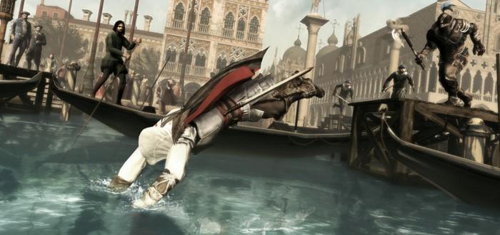 Ubisoft раздает Assassin's Creed 2 на PC