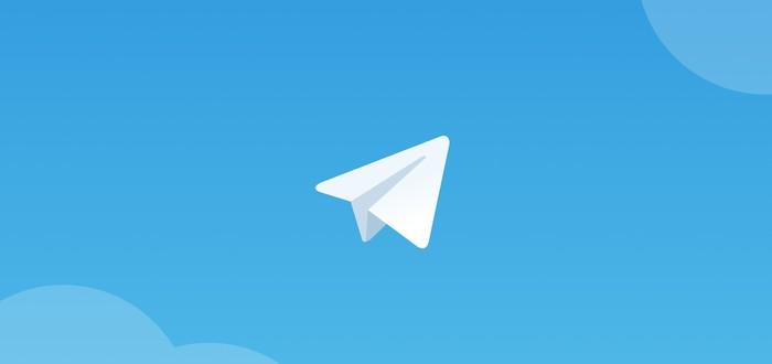 Депутаты Госдумы предложили разблокировать Telegram