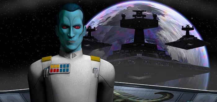 Слух: LucasFilm работает над сериалом про адмирала Трауна