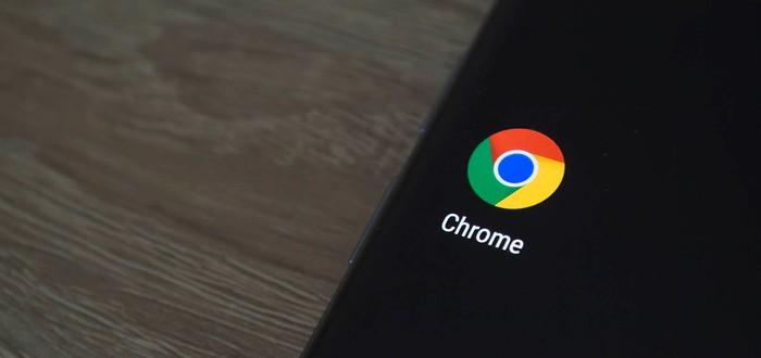 """В Google Chrome переименуют понятия """"черный"""" и """"белый"""" список"""