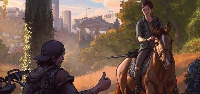 Несколько студий поздравили Naughty Dog с релизом The Last of Us Part 2