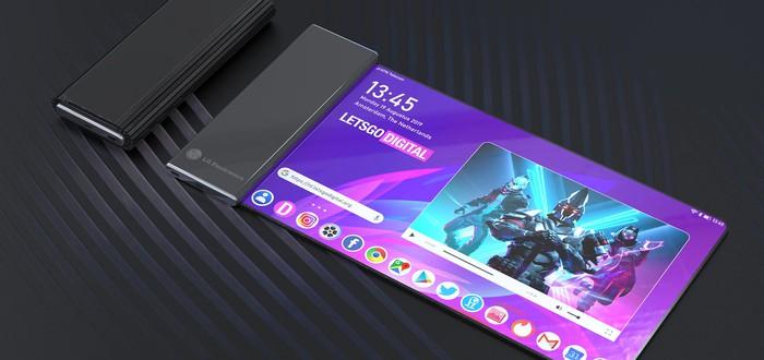 СМИ: LG выпустит смартфон со сворачивающимся экраном в 2021 году
