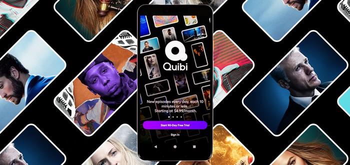 Аналитика: 92% пользователей Quibi не стали оформлять платную подписку