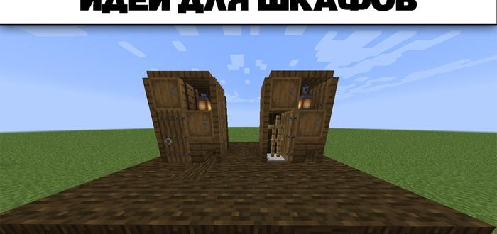 Идеи для шкафов в Minecraft