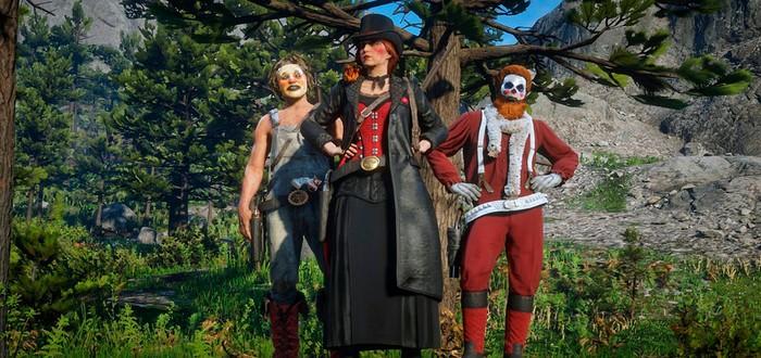 В знак протеста игроки Red Dead Online наряжаются клоунами