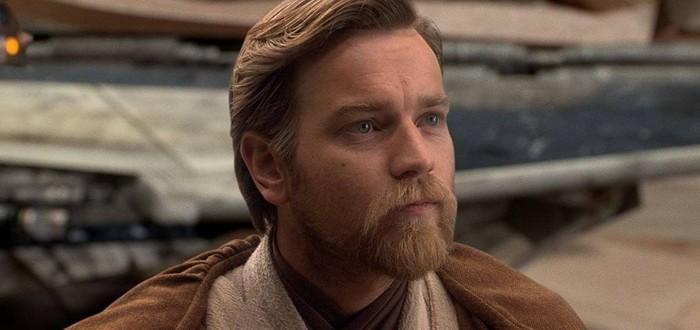 Слух: Съемки сериала про Оби-Вана Кеноби начнутся в марте 2021 года