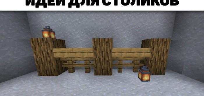 Идеи для столов в Minecraft