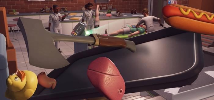 Разработчики Surgeon Simulator смогут сами выбирать: работать из офиса или из дома