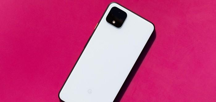 30 сентября Google официально представит смартфон Pixel 5