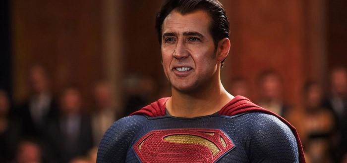 Слух: Николас Кейдж сыграет Супермена в сольнике Флэша