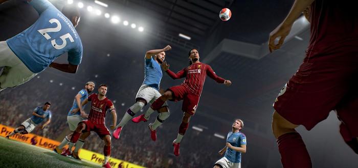 Кружок в календаре: Обзор FIFA 21
