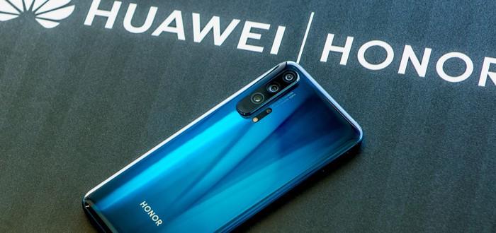 СМИ: Huawei ведет переговоры о продаже бренда Honor