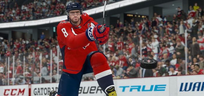 Оценки NHL 21 — Ничего удивительного