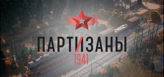 Partisans 1941: Никто не забыт, ничто не забыто