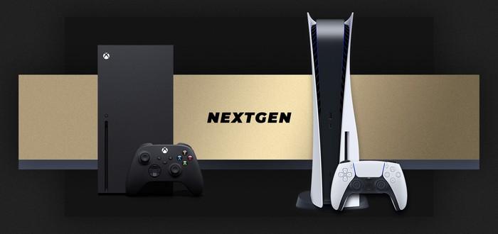 Большой опрос про консоли нового поколения: Xbox или PlayStation?