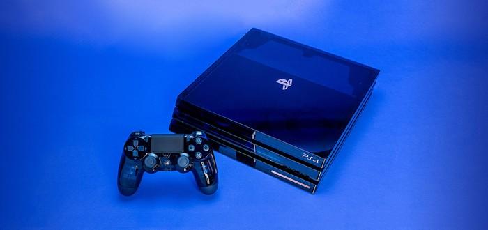 PS4 Pro может быть снята с производства в ближайшее время