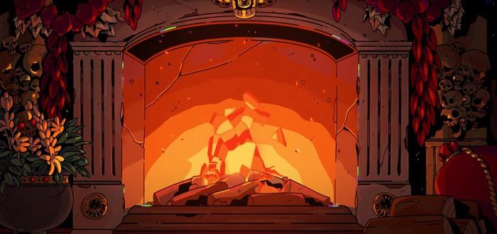 Треск новогоднего очага от разработчиков Hades