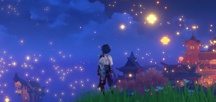 Праздник фонарей и новый герой в Genshin Impact — подробности обновления 1.3