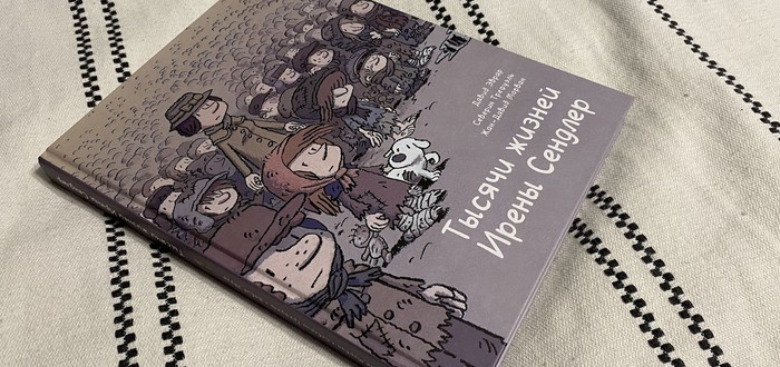 """Sunday Review #18: Графический роман """"Тысячи жизней Ирены Сендлер"""""""
