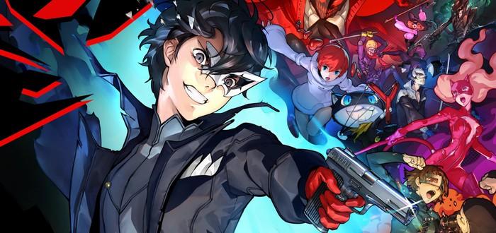 Оценки Persona 5 Strikers — отличный спин-офф