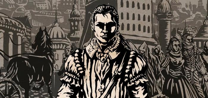 Нарративная ролевая игра The Life and Suffering of Sir Brante выйдет в начале марта