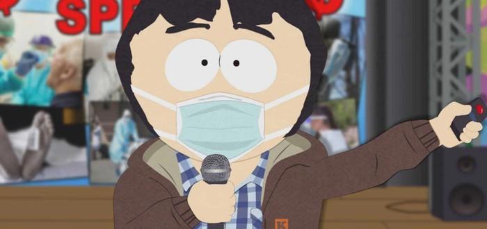 """В марте выйдет новый спецэпизод """"Южного Парка"""" о вакцинации и пандемии"""