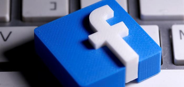 В отношении Facebook начата проверка из-за обвинений в расовой дискриминации внутри компании