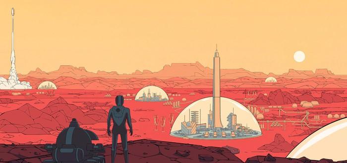 В Epic Games Store началась раздача Surviving Mars, на очереди The Fall