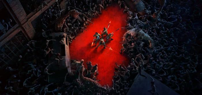 Back 4 Blood перенесли на 12 октября