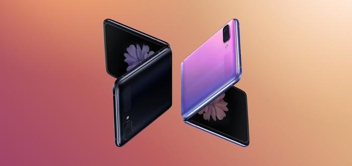 СМИ: Samsung выпустит Galaxy Z Flip 3 вместо Z Flip 2
