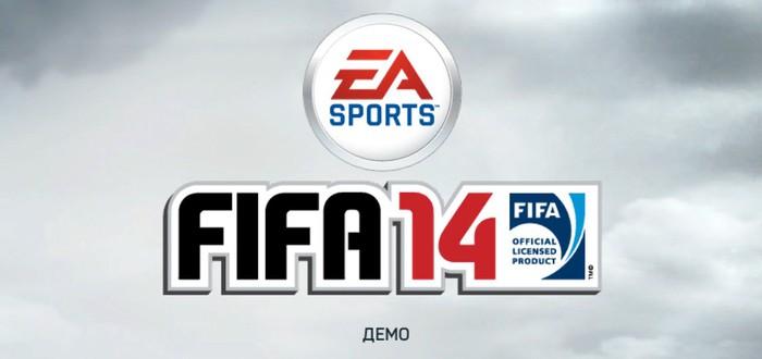 FIFA 14: личный взгляд
