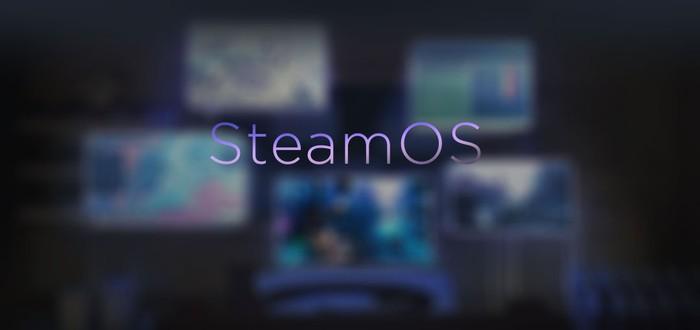 SteamOS – что это такое и чего ждать